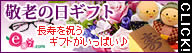 e87.com(株式会社千趣会イイハナ)【携帯向けサイト】敬老の日ギフト特集