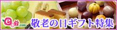 e87.com(千趣会イイハナ)敬老の日特集