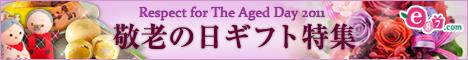 e87.com(千趣会イイハナ) 敬老の日特集