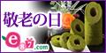 門松をはじめお正月飾りをご用意!e87.com(千趣会イイハナ)
