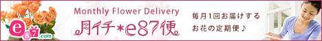 イイハナ・ドットコム e87.com(千趣会イイハナ)月イチ*e87便◆毎月お届けするお花のお便り(頒布会)