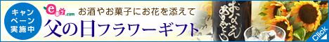 イイハナ・ドットコム e87.com(千趣会イイハナ)父の日特集