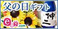 e87.com(株式会社千趣会イイハナ)【携帯向けサイト】父の日特集