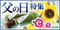 e87.com(イイハナドットコム)