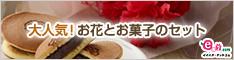 イイハナ・ドットコム e87.com(千趣会イイハナ)母の日特集 大人気!お花とお菓子のセット