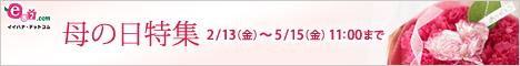 イイハナ・ドットコム e87.com(千趣会イイハナ)母の日特集