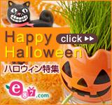 e87.com(千趣会イイハナ)ハロウィンギフト・プレゼント