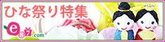 e87.com(千趣会イイハナ) ひなまつり特集
