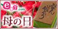 e87.com(株式会社千趣会イイハナ)【携帯向けサイト】母の日特集