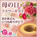 e87.com(千趣会イイハナ)母の日特集