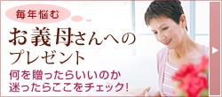 イイハナ・ドットコム e87.com(千趣会イイハナ)母の日特集「お義母さんへのプレゼント」