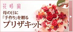 イイハナ・ドットコム e87.com(千趣会イイハナ)母の日特集「花時間プリザーブド手作りキット」