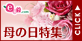 e87.com(千趣会イイハナ) 先行販売!母の日特集