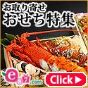 e87.com(千趣会イイハナ)お歳暮特集 おせち