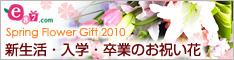 e87.com(千趣会イイハナ)新生活・春の花特集