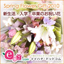 新生活・入学・卒業・春のお祝い:e87.com(千趣会イイハナ)