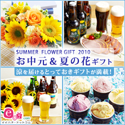 e87.com(千趣会イイハナ)お中元・夏の花ギフト