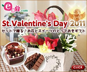 e87.com(千趣会イイハナ)バレンタイン特集