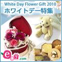 e87.com(千趣会イイハナ)ホワイトデー特集