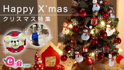 e87.com(千趣会イイハナ)クリスマス特集