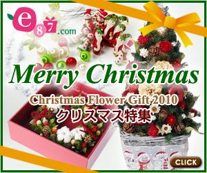 e87.com(千趣会イイハナ)  クリスマス特集