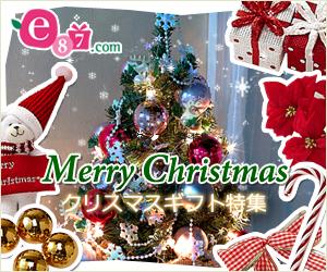 e87.com クリスマス特集