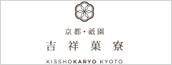 京都吉祥庵