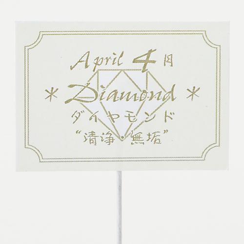 プリザーブドフラワー「誕生石ベア 4月ダイヤモンド」