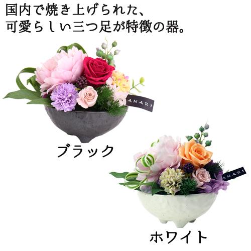 プリザーブドフラワー「蜜花〜和モダンの調べ」
