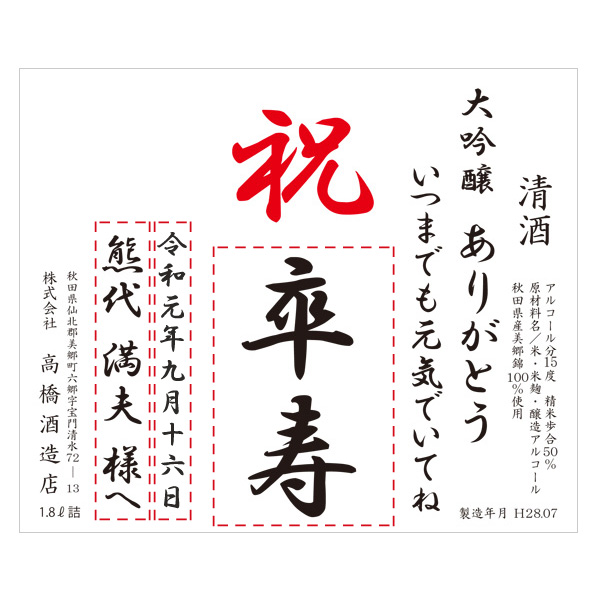 プリザーブドセット「高橋酒造 大吟醸 ありがとう〜長寿祝いラベル〜」