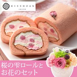 プリザーブドフラワーセット「京都吉祥庵 桜の雫ロール」