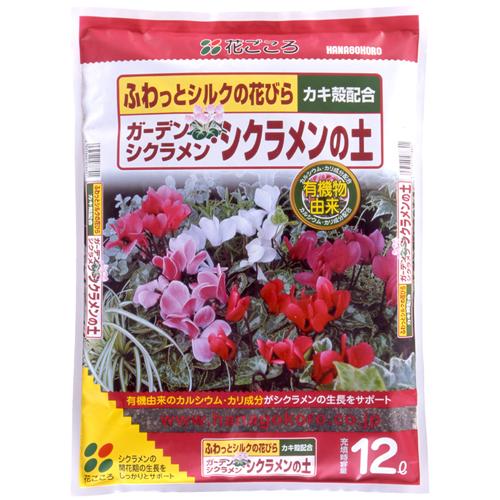 ガーデンシクラメン・シクラメンの土12L