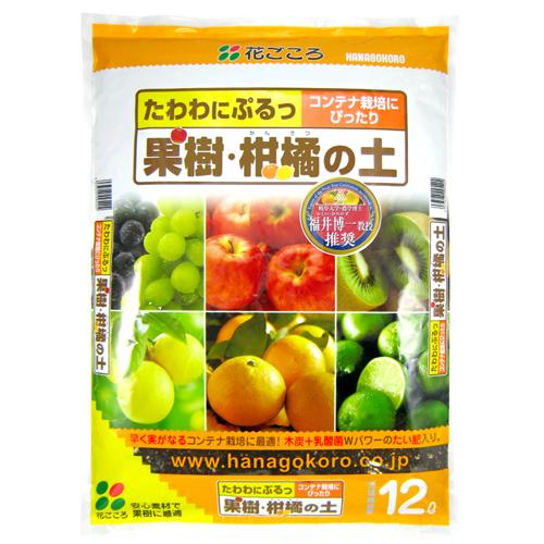 果樹・柑橘の土12L