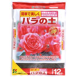 【自宅で楽しむ】バラの土12L