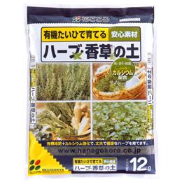 【自宅で楽しむ】ハーブ香草の土12L