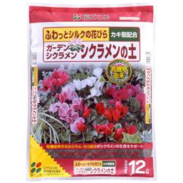 【自宅で楽しむ】ガーデンシクラメン・シクラメンの土12L