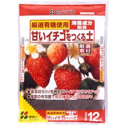 【自宅で楽しむ】甘いイチゴをつくる土12L