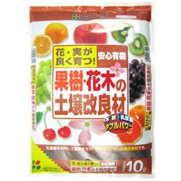 【自宅で楽しむ】果樹・花木の土壌改良材10L