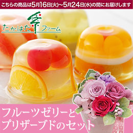 母の日 プリザーブドセット「博多あまおう 花いちごアイス」
