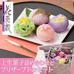 母の日 慶び紡ぎ合わせ箱「菓匠 花菓蔵 上生菓子詰め合わせ」