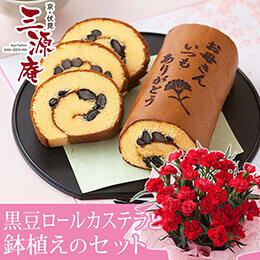 母の日 鉢植えセット「京・伏見 三源庵 黒豆ロールカステラ」