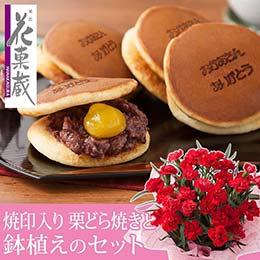 母の日 鉢植えセット「花菓蔵 栗どら焼き〜ありがとう焼印入り〜」