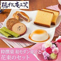母の日 花束セット「聴松庵三笑 粋撰菓」
