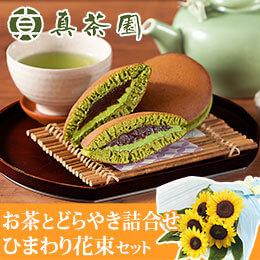 父の日 花束セット「真茶園 茶匠が選んだお茶と抹茶どらやき詰合せ」