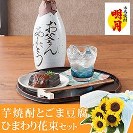 父の日 花束セット「明石酒造 感謝ボトル入り芋焼酎と永平寺御用達ごま豆腐」