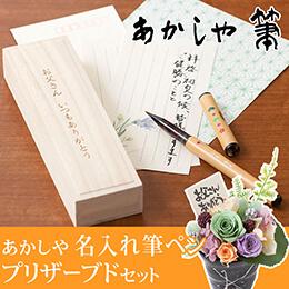 父の日 プリザーブドセット「あかしや 名入れ筆ペン〜松竹梅デザイン〜」