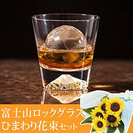 父の日 花束セット「田島硝子 富士山ロックグラス」