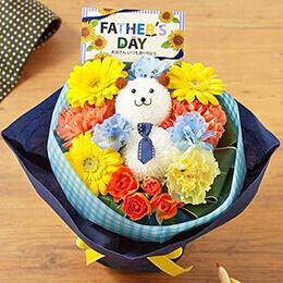 父の日 花束「スマイリーブーケ」