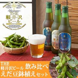 父の日 えだ豆鉢植えセット「THE 軽井沢ビール 飲み比べ」