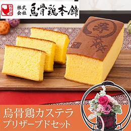 敬老の日 プリザーブドセット「烏骨鶏カステラ〜「寿」焼印入り〜」